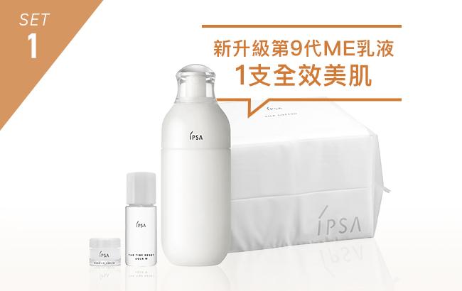 【入門必備】升級ME乳液基礎組合