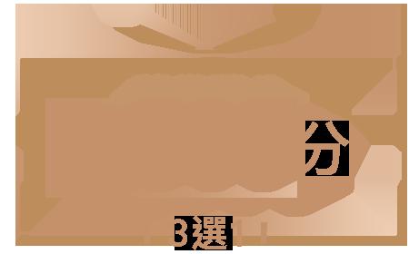 3,500獎賞積分