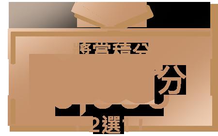 6,000獎賞積分